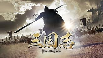 三国志 Three Kingdoms(吹替版)