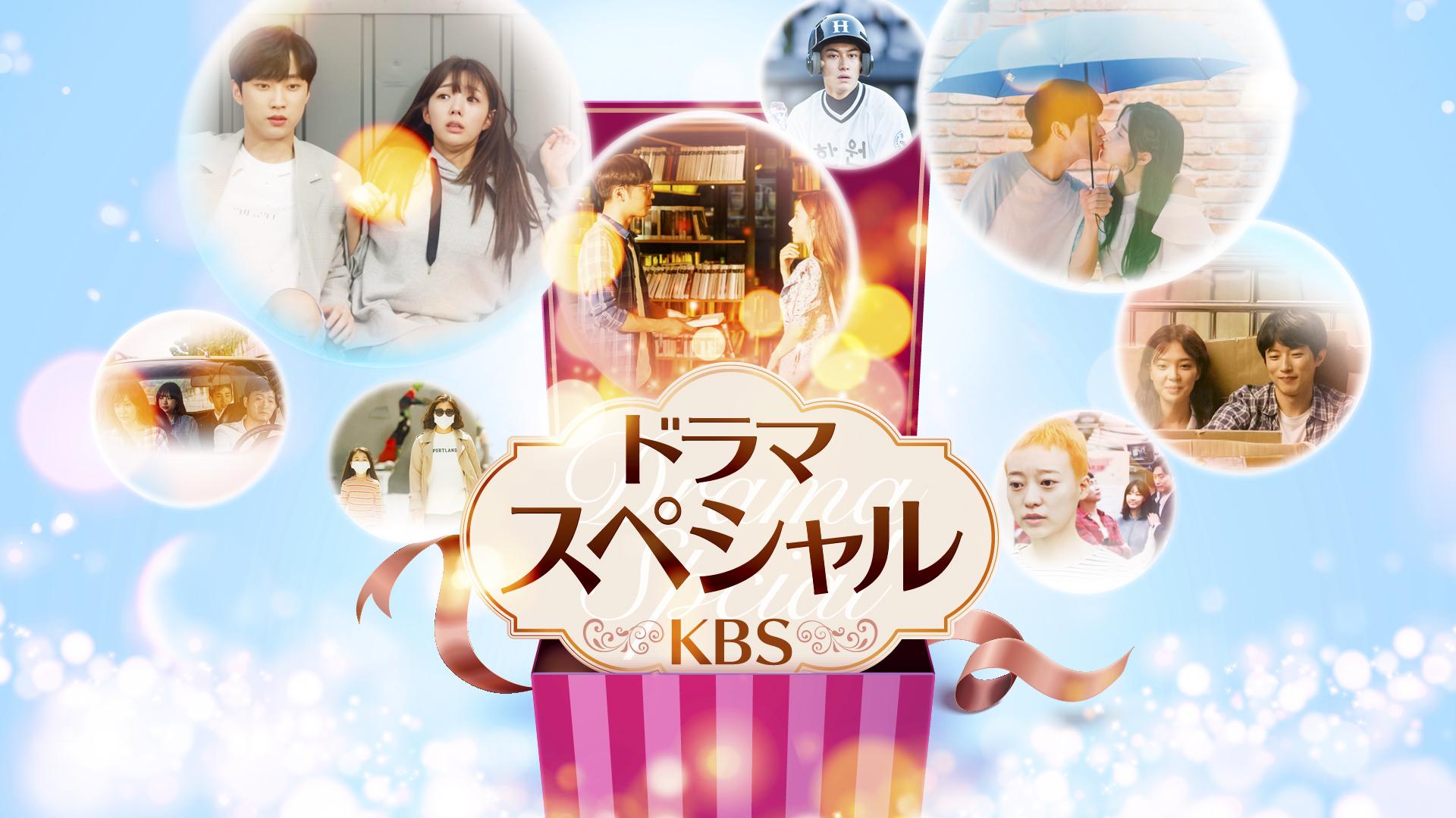 ドラマスペシャル〈KBS〉(字幕版)